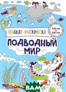 Купить Плакат-раскраска. Подводный мир, Виват, Потапенко Ирина Валентиновна, 978-617-690-472-4