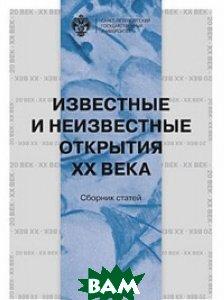 Купить Известные и неизвестные открытия ХХ века, Санкт-Петербургский государственный университет (СПбГУ), Юрьева Т.С., 978-5-288-05701-4