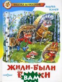 Купить Жили-были ежики, Самовар, Усачев Андрей, 978-5-9781-1085-2