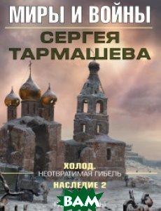 Купить Миры и войны Сергея Тармашева, АСТ, Тармашев С.С., 978-5-17-099030-6