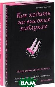 Купить Подарок для самой стильной: Гид по стилю для настоящих модниц. Как ходить на высоких каблуках (количество томов: 2), ЭКСМО, Мортон Камилла, 978-5-699-96497-0