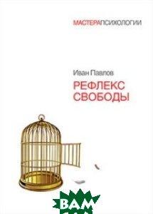 Купить Рефлекс свободы, Питер, Павлов Иван Петрович, 978-5-4461-0367-6
