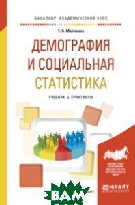 Купить Демография и социальная статистика. Учебник и практикум для академического бакалавриата, ЮРАЙТ, Малинина Т.Б., 978-5-9916-9312-7