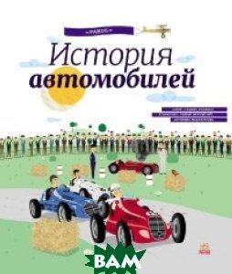 Купить История автомобилей, Неизвестный, 978-617-09-2741-5