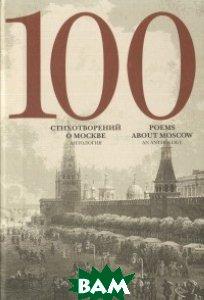 Купить 100 стихотворений о Москве. Антология, Б.С.Г. Пресс, Амелин Максим, 978-5-93381-375-0