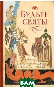 Купить Будьте святы, Сибирская Благозвонница, Копяткевич Т.А., 978-5-906853-96-7