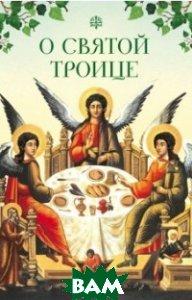 Купить О Святой Троице, Сибирская Благозвонница, 978-5-906853-99-8