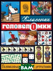 Купить Головоломки для юных детективов, ЭКСМО, Волченко Юлия Сергеевна, 978-5-699-78410-3