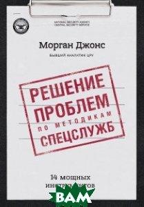 Купить Решение проблем по методикам спецслужб. 14 мощных инструментов, Манн, Иванов и Фербер, Джонс Морган, 978-5-00100-660-2