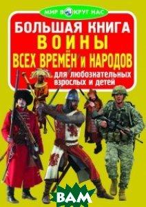 Большая книга. Воины всех времён и народов