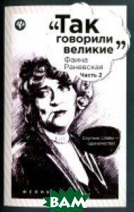 Купить Фаина Раневская. Часть 2, ФЕНИКС, Васько А., 978-5-222-29139-9
