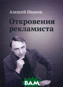 Купить Откровения рекламиста, Библос, Иванов Алексей Н., 978-5-905641-42-8