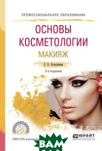 Основы косметологии. Макияж. Учебное пособие для СПО