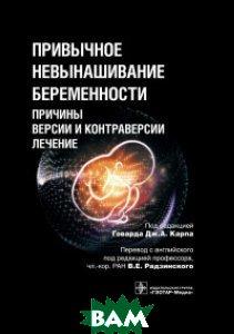 Купить Привычное невынашивание беременности. Причины, версии и контраверсии, лечение, ГЭОТАР-Медиа, Карп Г.Д.А., 978-5-9704-4170-1