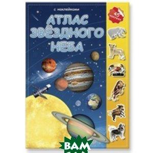 Купить Атлас звездного неба. Детский атлас с наклейками (45 наклеек), Геодом, 978-5-90696-457-1