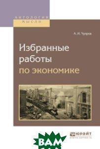 Купить Избранные работы по экономике, ЮРАЙТ, Чупров А.И., 978-5-534-08203-6