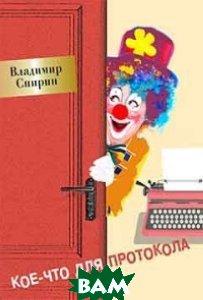 Купить Кое-что для протокола, У Никитских ворот, Спирин Владимир Михайлович, 978-5-00095-299-3