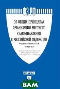 Купить Об общих принципах организации местного самоуправления в Российской Федерации. Федеральный закон 131-ФЗ, Проспект, 978-5-392-24286-3