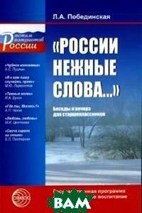 России нежные слова... : Беседы и вечера для старшеклассников