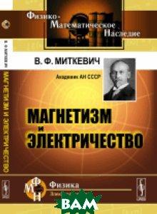 Купить Магнетизм и электричество, ЛЕНАНД, Миткевич В.Ф., 978-5-9710-2261-9