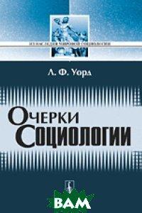 Купить Очерки социологии, URSS, Уорд Л.Ф., 978-5-397-04237-6