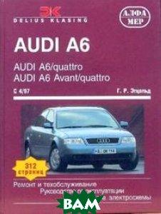 Купить AUDI A6/quatro, AUDI Avant/quatro с 1997 года. Ремонт и техобслуживание, Алфамер Паблишинг, Etzold H.R., 5-93392-049-5