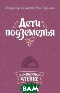 Купить Дети подземелья, Искатель, Короленко Владимир Галактионович, 978-5-00054-142-5