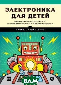Купить Электроника для детей. Собираем простые схемы, экспериментируем с электричеством, Манн, Иванов и Фербер, Эйвинд Нидал Даль, 978-5-00117-141-6