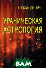 Купить Ураническая астрология, Профит Стайл, Айч А., 978-5-98857-475-0