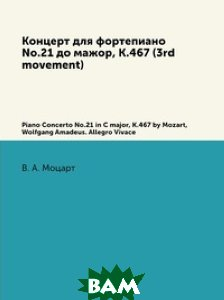 Купить Концерт для фортепиано No.21 до мажор, K.467 (3rd movement), Музбука, В. А. Моцарт, 978-5-8853-5149-2