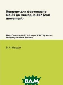 Купить Концерт для фортепиано No.21 до мажор, K.467 (2nd movement), Музбука, В. А. Моцарт, 978-5-8853-5148-5