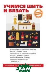 Купить Учимся шить и вязать, T8RUGRAM, Научная книга, А. Снегирева, 978-5-521-05291-2