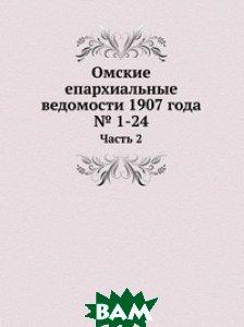 Купить Омские епархиальные ведомости 1907 года 1-24, ЁЁ Медиа, Неизвестный автор, 978-5-519-50421-8