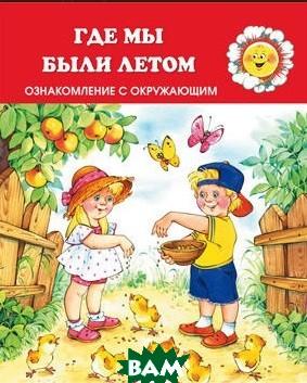 Купить Для самых-самых маленьких. Где мы были летом. Знакомство с окружающим (для детей 2-4 лет), Карапуз, Савушкин С.Н., 5-8403-0593-6
