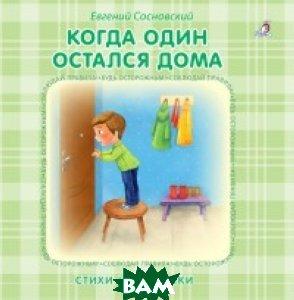 Купить Книжки - картонки. Когда один остался дома, Робинс, 978-5-4366-0413-8