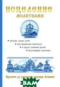 Купить Исцеление молитвами, Научная книга, T8RUGRAM, И. В. Мигачева, 978-5-521-05365-0