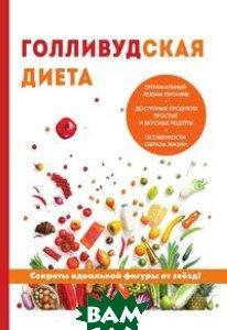 Купить Голливудская диета, T8RUGRAM, Научная книга, Д. В. Абрамов, 978-5-521-05339-1