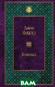Купить Куколка (изд. 2017 г. ), ЭКСМО, Фаулз Джон, 978-5-699-96791-9