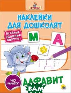 Купить Наклейки для дошколят. Алфавит, Проф-Пресс, 978-5-378-26737-8