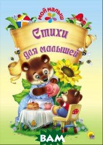 Купить Стихи для малышей, Проф-Пресс, 978-5-378-27235-8