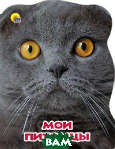 Купить Мир животных. Мои питомцы, Проф-Пресс, 978-5-378-25459-0