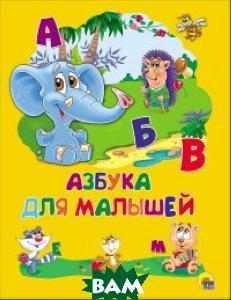 Купить Азбука для малышей, Проф-Пресс, 978-5-378-27296-9