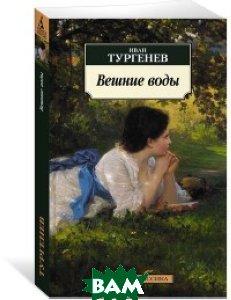 Купить Вешние воды, АЗБУКА, Тургенев И., 978-5-389-12901-6