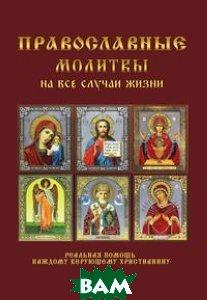 Купить Православные молитвы на все случаи жизни, Рипол Классик, T8RUGRAM, И. О. Волкова, 978-5-386-11124-3