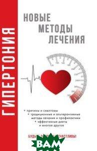 Купить Гипертония, РИПОЛ КЛАССИК, Д. В. Нестерова, 978-5-386-07310-7