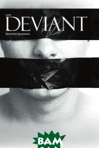 Купить DEVIANT (изд. 2017 г. ), T8RUGRAM, К. Хуцишвили, 978-5-519-50775-2