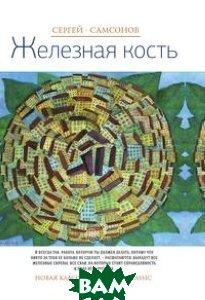 Купить Железная кость, T8RUGRAM, С. А. Самсонов, 978-5-519-50749-3