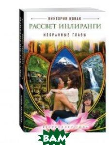 Купить Рассвет Инлиранги. Избранные главы, ЭКСМО, Новак Виктория, 978-5-4465-1304-8
