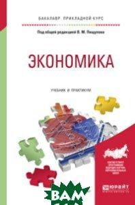 Купить Экономика. Учебник и практикум для прикладного бакалавриата, ЮРАЙТ, Пищулов В.М., 978-5-534-02993-2