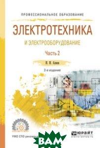 Купить Электротехника и электрооборудование в 3-х частях. Часть 2. Учебное пособие для СПО, ЮРАЙТ, Алиев И.И., 978-5-534-04341-9